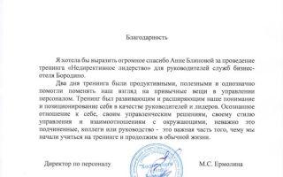 Отзыв о тренинге «Недирективное лидерство» от ООО «Хоспитэлити групп Бородино»