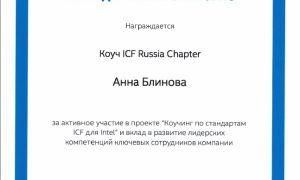 Благодарственное письмо за участие в проекте «Коучинг по стандартам IFC для Intel»